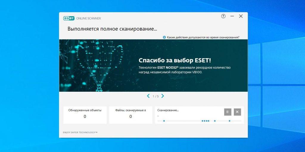 Как проверить на вирусы компьютер: ESET's Free Online Scanner