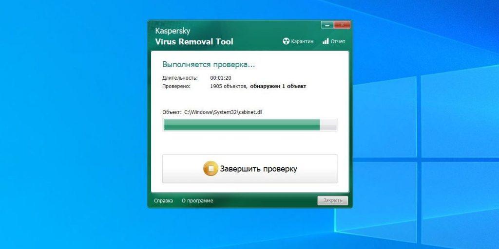 Как проверить на вирусы компьютер: Kaspersky Virus Removal Tool