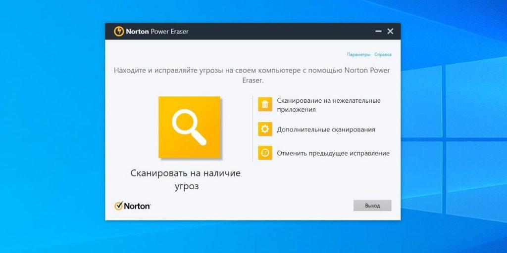 Как проверить на вирусы компьютер: Norton Power Eraser