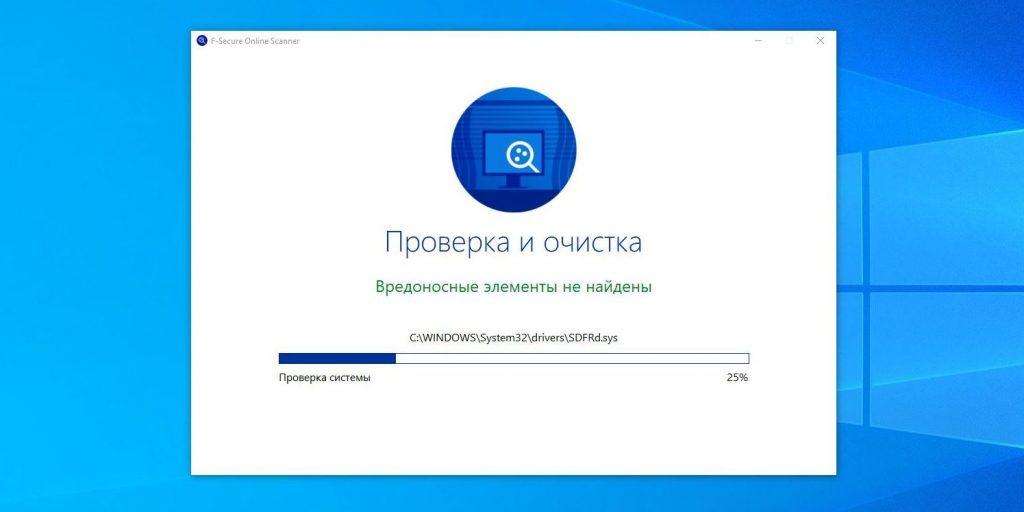 Как проверить на вирусы компьютер: F-Secure's Online Scanner