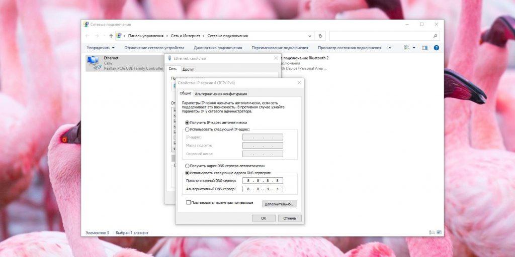Что делать, если DNS-сервер не отвечает: установите в своей системе DNS-сервер от Google