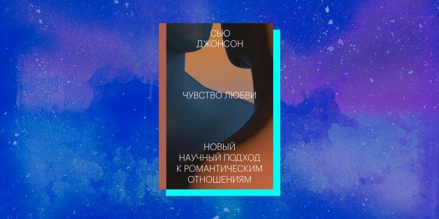 Нон-фикшен-книги о любви: «Чувство любви», Сью Джонсон