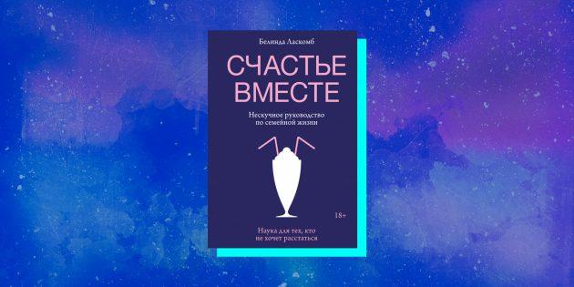 Нон-фикшен-книги о любви: «Счастье вместе», Белинда Ласкомб