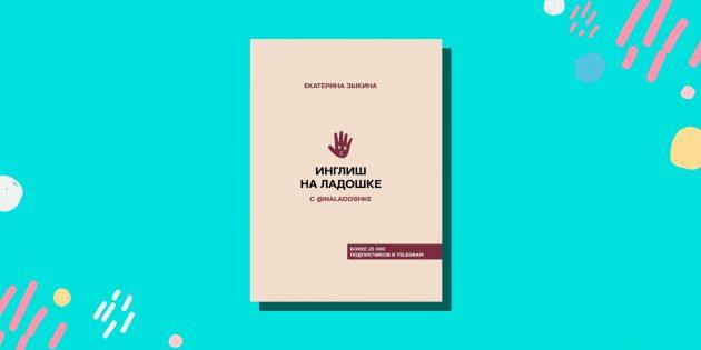 Книги для изучения английского: «Инглиш на ладошке с @naladoshke», Екатерина Зыкина