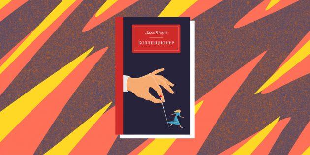 Лучшие книги-триллеры: «Коллекционер», Джон Фаулз