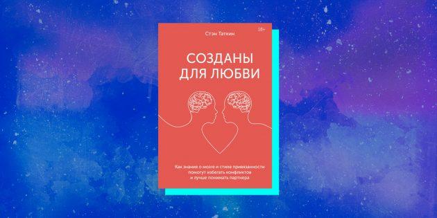 Нон-фикшен-книги о любви: «Созданы для любви», Стэн Таткин
