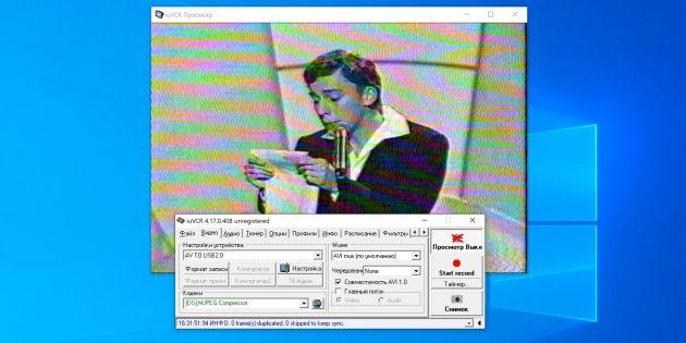 Как оцифровать видеокассету с помощью iuVCR