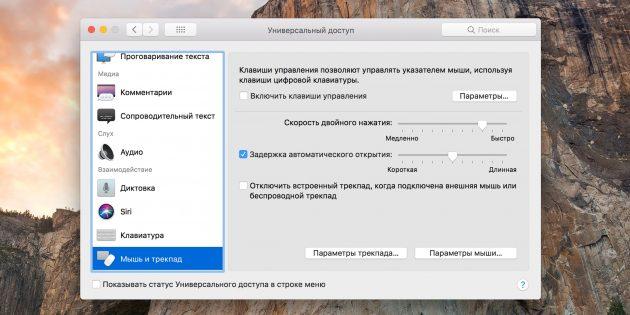 Не работает тачпад на ноутбуке: Откройте пункт «Мышь и трекпад» в настройках macOS