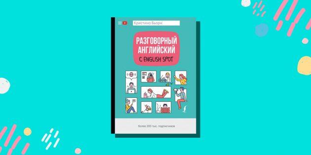 Книги для изучения английского: «Разговорный английский с English Spot», Кристина Бьорн