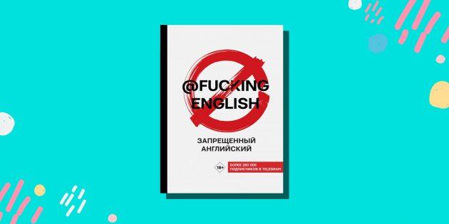 Книги для изучения английского: «@f*ckingenglish. Запрещённый английский», Макс Коншин