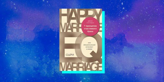 «7принципов счастливого брака», Джон Готтман