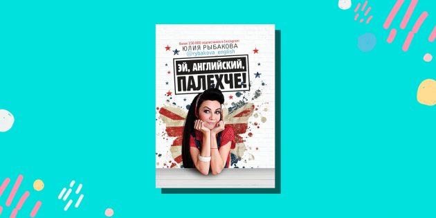 Книги для изучения английского: «Эй, английский, палехче!», Юлия Рыбакова