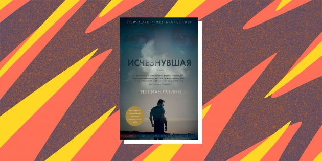 Лучшие книги-триллеры: «Исчезнувшая», Гиллиан Флинн