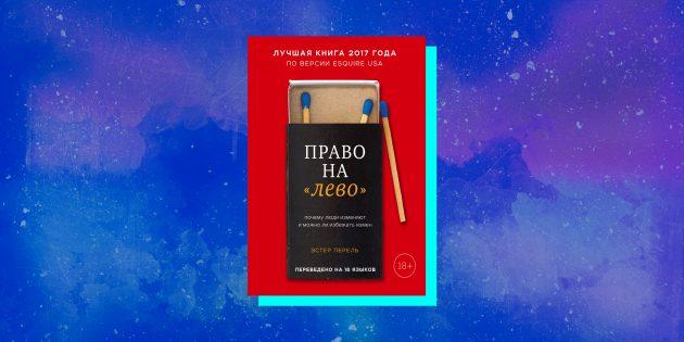 "Нон-фикшен-книги о любви: «Право на ""лево""», Эстер Перель"