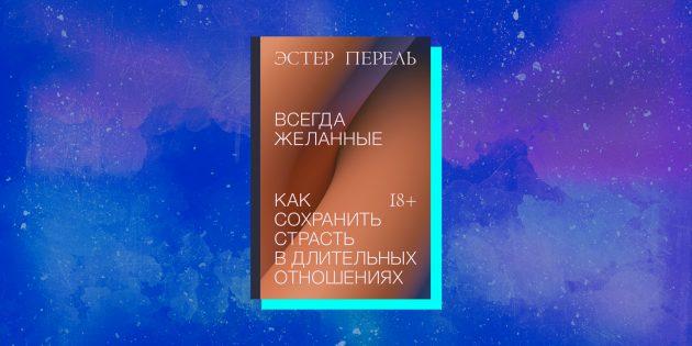 Нон-фикшен-книги о любви: «Всегда желанные», Эстер Перель