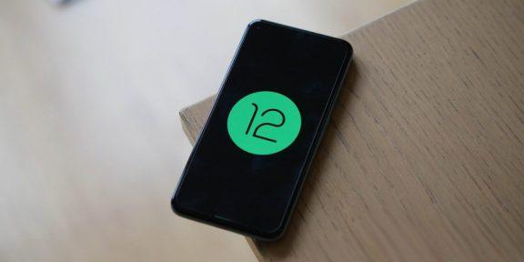Google выпустила первую версию Android12. Вот что в ней нового