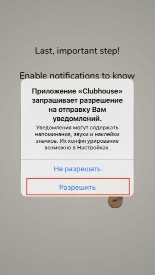 Разрешите уведомления