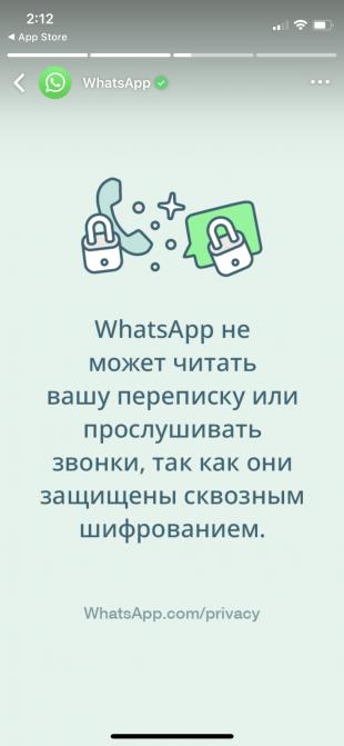 Что будет, если не принять правила приватности WhatsApp