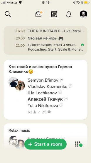 Посмотрите беседы пользователей