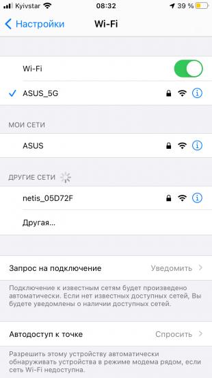 Как настроить прокси-сервер в iOS