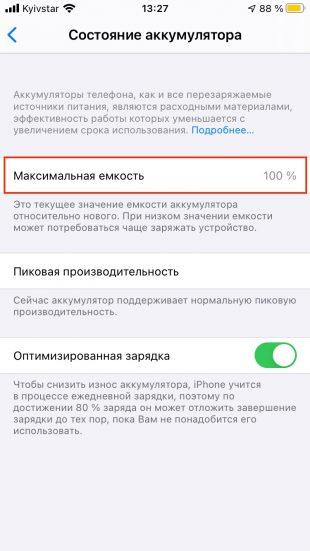 Состояние аккумулятора iPhone: Откройте пункт «Состояние аккумулятора»