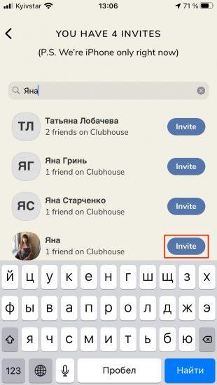 Как пригласить друга в Clubhouse: найдите человека и нажмите кнопку Invite