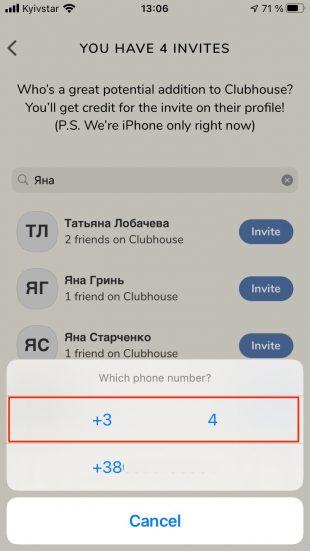 Как отправить инвайт в Clubhouse: выберите номер телефона