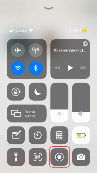 Как записать экран в Clubhouse: нажмите на иконку записи экрана