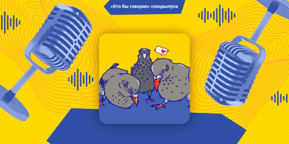Почему вокруг приложения Clubhouse столько шума? Обсуждаем в специальном выпуске подкаста «Кто бы говорил»