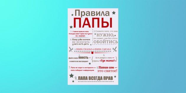 Что купить на 23 Февраля: постер «Правила папы»