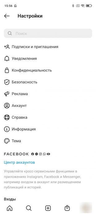Как привязать Instagram к Facebook: найдите пункт «Центр аккаунтов»