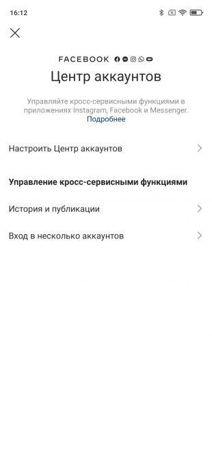 Как привязать Instagram к Facebook: в «Центре аккаунтов» выберите пункт «История и публикации»