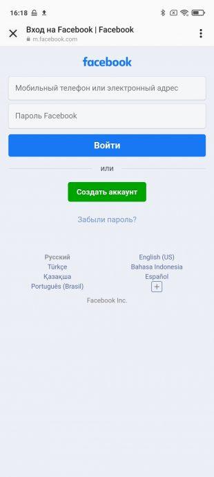 Как привязать Instagram к Facebook: введите свои логин и пароль