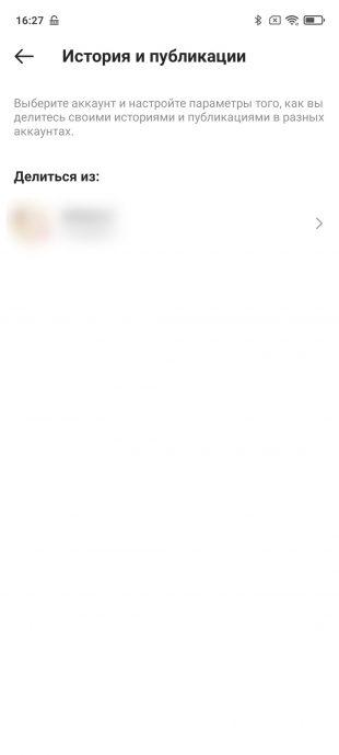 Как привязать Instagram к Facebook: выберите нужный аккаунт