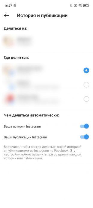 Как привязать Instagram к Facebook: выберите, на какой странице и чем вы будете делиться