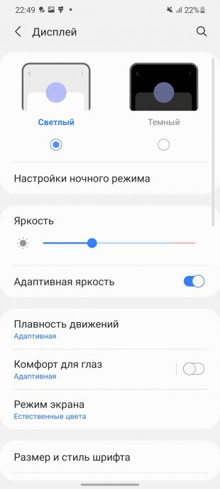 Настройки экрана Samsung Galaxy S21+ 5G