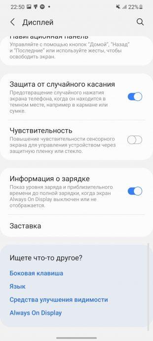Информация о дисплее Samsung Galaxy S21+ 5G