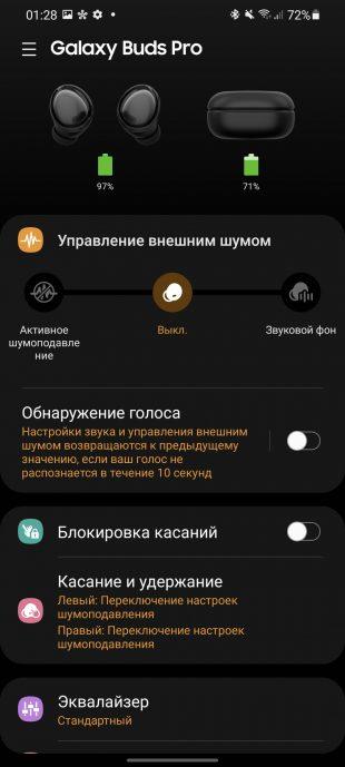 Samsung Galaxy Buds Pro: настройка