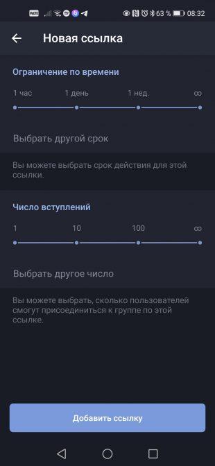 В Telegram появились виджеты и пригласительные