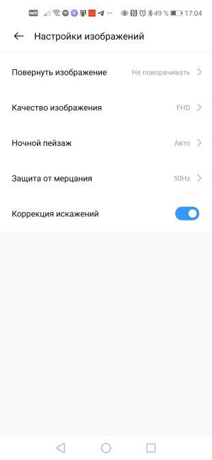 Приложение Realme Link