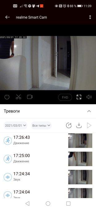 В приложении Realme Link можно настроить чувствительность распознавания движения