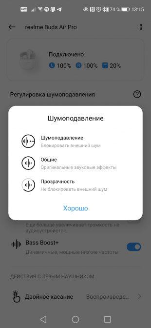 Обзор наушников Realme Buds Air Pro: варианты шумоподавления