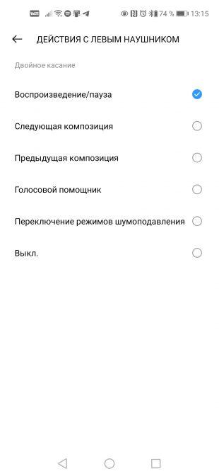Обзор наушников Realme Buds Air Pro: настройка в приложении