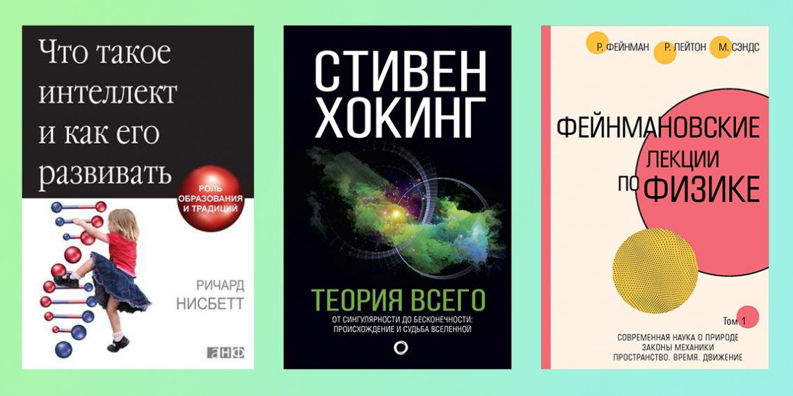 «Всенаука» раздаёт 41 научно-популярную книгу