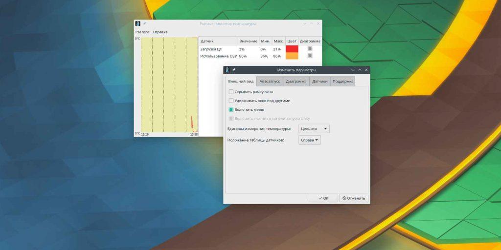 Как узнать температуру процессора и видеокарты: Psensor