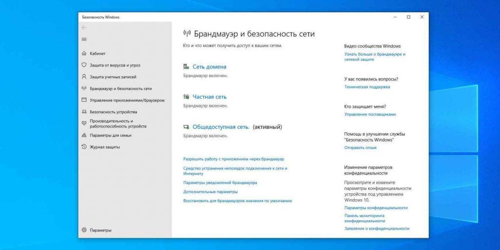 Как отключить брандмауэр в Windows 10: Выберите профиль, помеченный как «Активный»