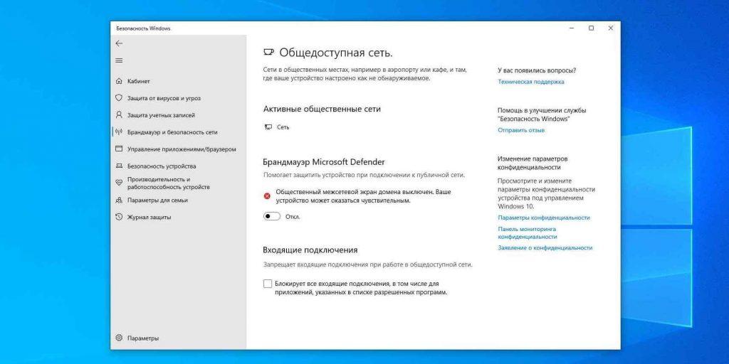 Как отключить брандмауэр в Windows 10: переместите выключатель в положение «Выкл.»