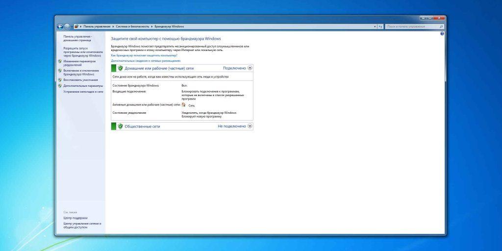 Как отключить брандмауэр в Windows 7: найдите на панели справа пункт «Включение и отключение брандмауэра Windows»