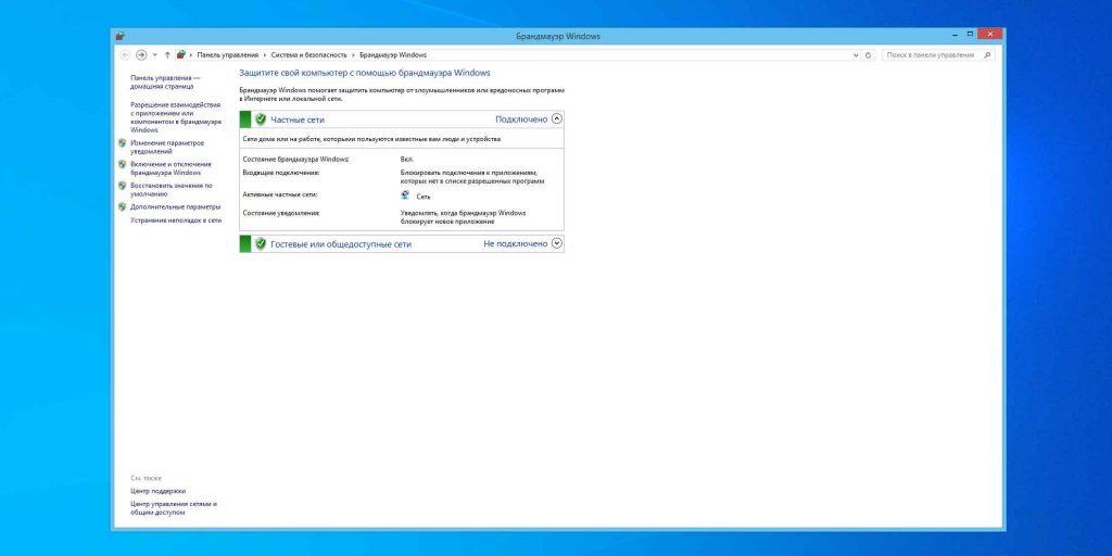 Как отключить брандмауэр в Windows 8: найдите на панели справа пункт «Включение и отключение брандмауэра Windows»