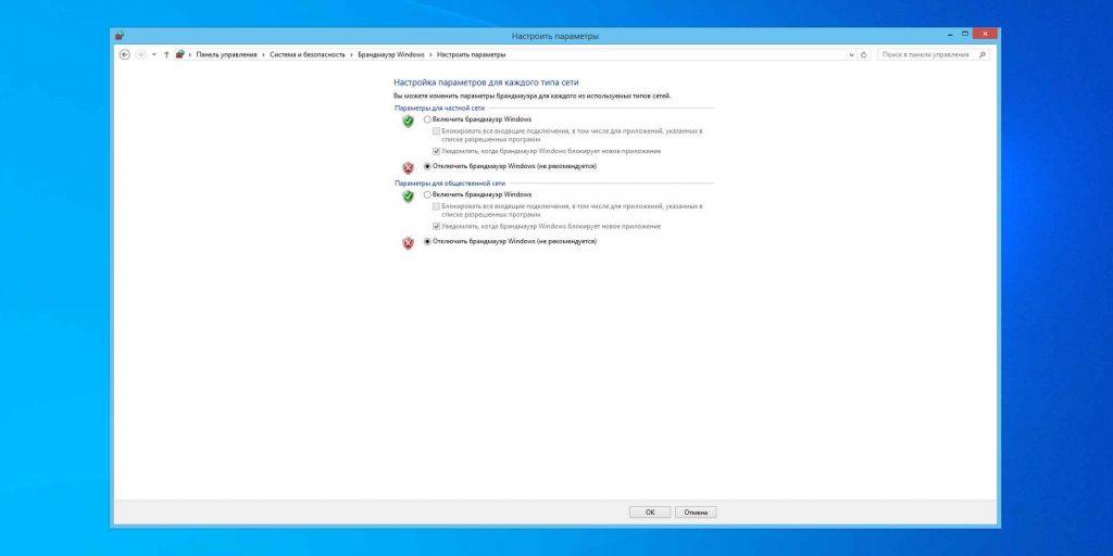 Как отключить брандмауэр в Windows 8: выберите «Отключить брандмауэр Windows» для той сети, в которой вы находитесь